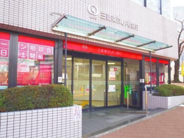 三菱東京UFJ銀行 宮崎台支店の画像1