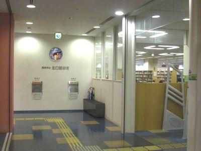 北口図書館の画像