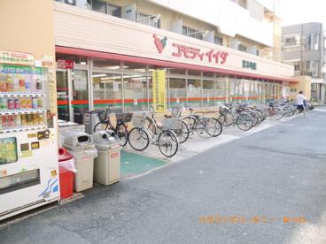 コモディ イイダ 宮本町店の画像1