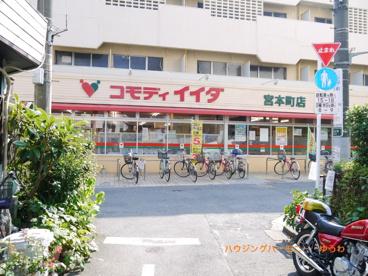 コモディ イイダ 宮本町店の画像2