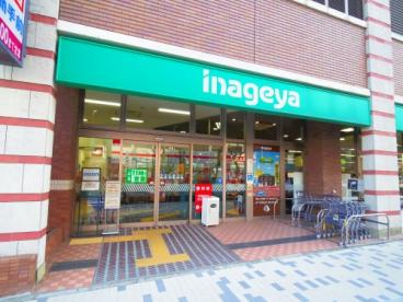 いなげや 宮前平駅前店の画像1