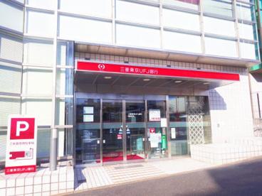 三菱東京UFJ銀行 鷺沼支店の画像1