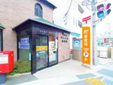 川崎馬絹郵便局