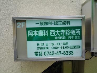 岡本歯科 西大寺診療所の画像5