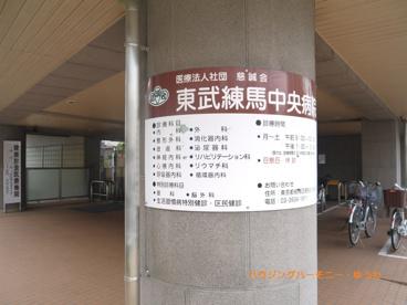 東武練馬中央病院の画像4