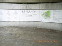 東京北社会保険病院