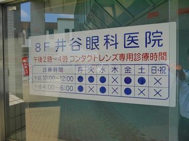 井谷眼科医院の画像5