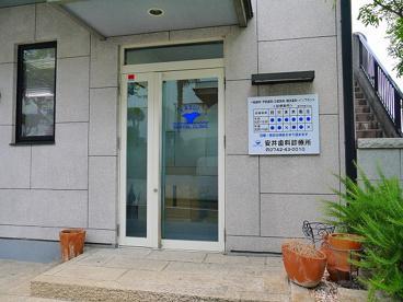 安井歯科診療所の画像3