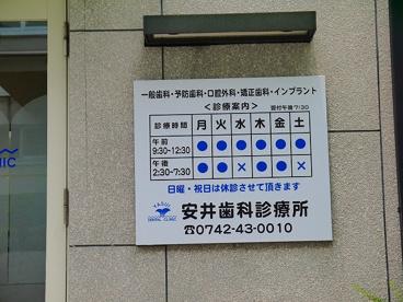 安井歯科診療所の画像5