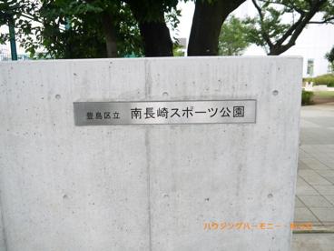 南長崎スポーツ公園の画像1