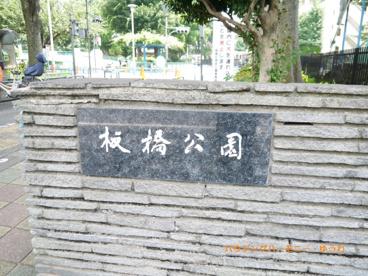 板橋交通公園の画像1
