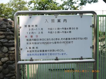 板橋区立こども動物園の画像3
