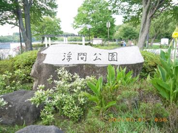 浮間公園の画像1