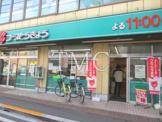 コープとうきょう田端店