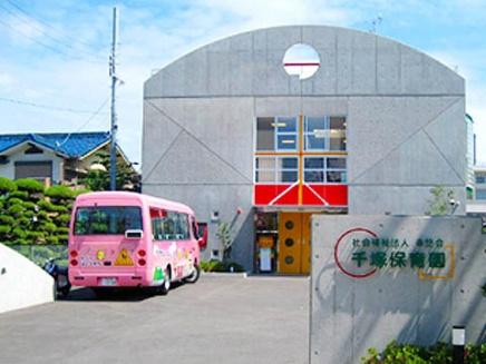 千塚保育園の画像