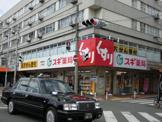 スギ薬局小阪