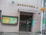北田端新町郵便局