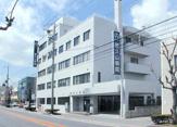 譜久山病院