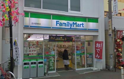ファミリーマート 庄内東町店の画像1