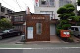 文京水道郵便局