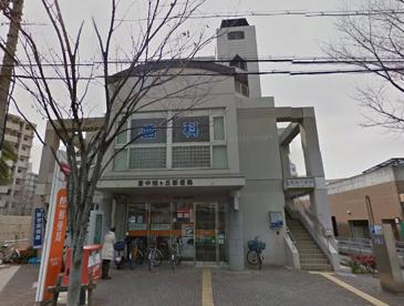 豊中旭ヶ丘郵便局の画像1