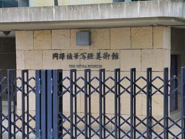 岡澤禎華写経美術館の画像5