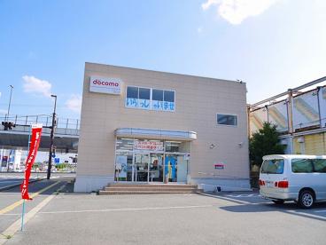NTTドコモショップ 阪奈宝来店の画像3