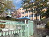 神戸市立 桜が丘小学校