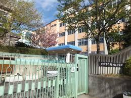 神戸市立 桜が丘小学校の画像1