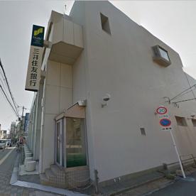 三井住友銀行 庄内支店の画像1