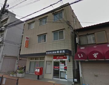 吹田岸辺駅前郵便局の画像1