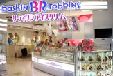31アイスクリーム・高円寺Pal店