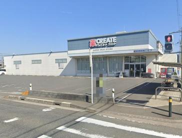 クリエイト平塚東八幡店の画像1