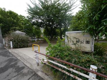 八ヶ崎公園の画像1