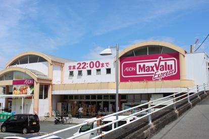 マックスバリュエクスプレス浜松住吉店の画像1