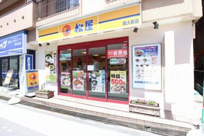 松屋 関大前店の画像1