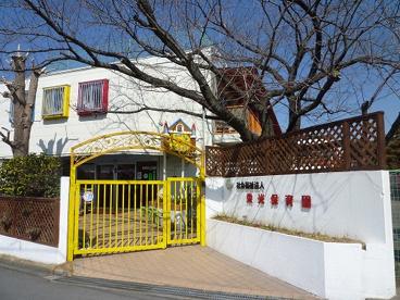 栄光保育園の画像1
