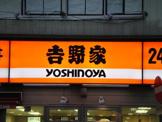吉野家 五合橋線尾浜店