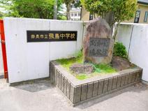 奈良市立飛鳥中学校