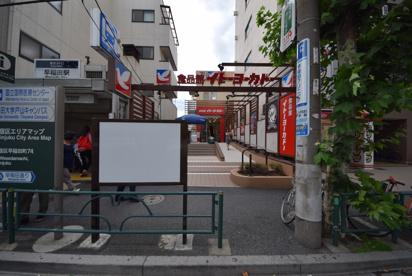 食品館 イトーヨーカドー 早稲田店の画像1