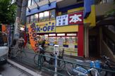 BOOKOFF 早稲田駅前店