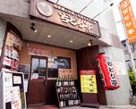 ぢどり亭 阪急塚口店