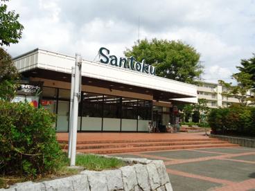 Santoku 町田北店の画像1