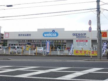 ウエルシア薬局船橋前原駅前店の画像1