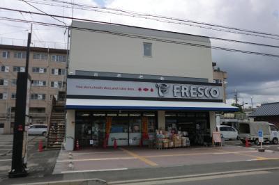 フレスコ八条店の画像1