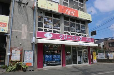 まごころクリーニング葛野七条店の画像1