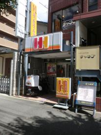 ほっかほっか亭西京極店の画像1