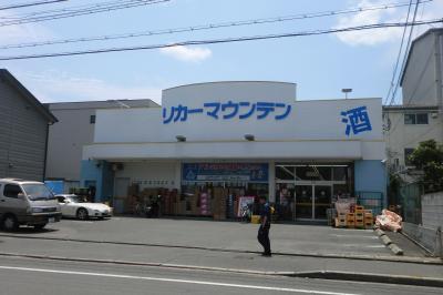 リカーマウンテン西京極店の画像1