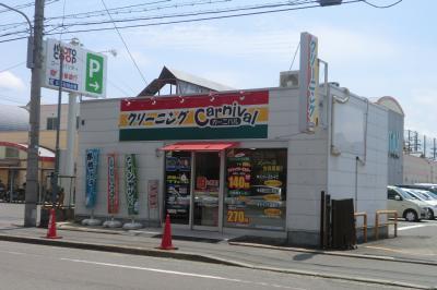 カーニバル花屋町通店の画像1
