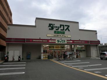 ダックス花屋町店の画像1